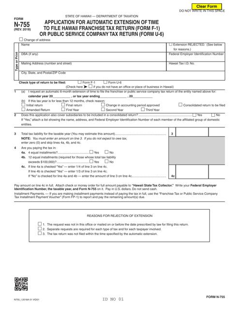 Form N-755 Printable Pdf