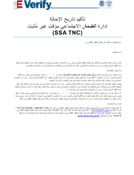 """""""Social Security Administration (Ssa) Referral Date Confirmation"""" (Arabic)"""