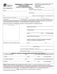 """DSHS Form 09-052 """"Affidavit of Forged Endorsement"""" - Washington (Russian)"""