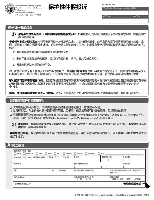 Form F700-144-220 Printable Pdf