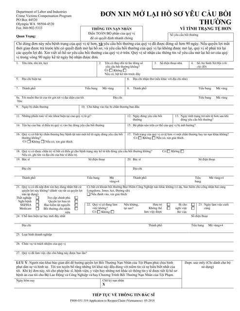 Form F800-031-319  Printable Pdf