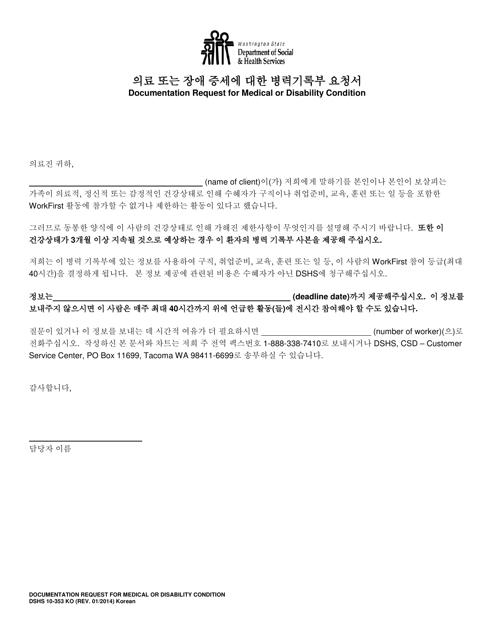 DSHS Form 10-353 Printable Pdf