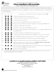 "DSHS Form 15-295 ""Person Centered Service Plan Meeting Survey"" - Washington (Lao)"