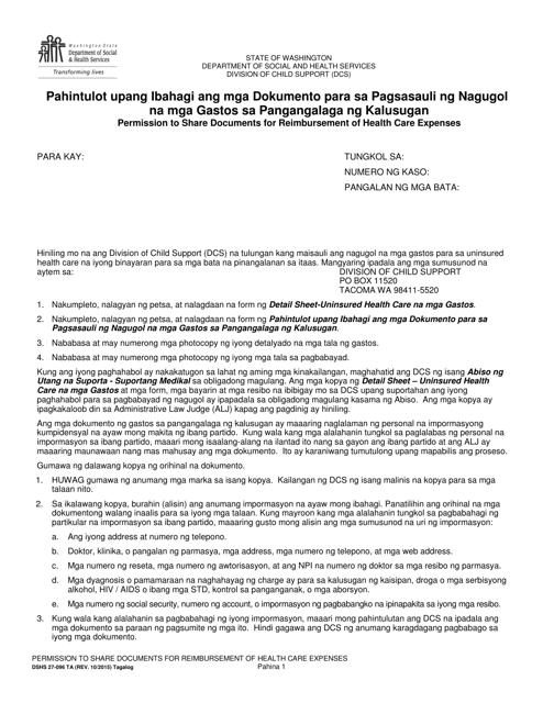 DSHS Form 27-096 Printable Pdf