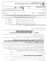"Form HS-2939A ""HIPAA Authorization for Release of Medical/Health Information to a 3rd Party"" - Tennessee (Arabic)"