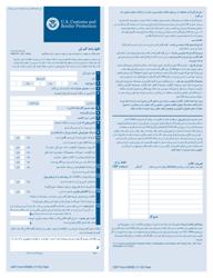 "CBP Form 6059B ""Customs Declaration Form"" (Farsi)"