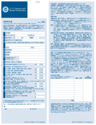 "CBP Form 6059B ""Customs Declaration Form"" (Japanese)"