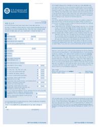 "CBP Form 6059B ""Customs Declaration Form"" (Korean)"