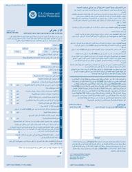 "CBP Form 6059B ""Customs Declaration Form"" (Arabic)"