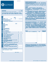 "CBP Form 6059B ""Customs Declaration Form"" (Chinese)"