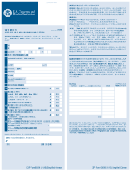 "CBP Form 6059B ""Customs Declaration Form"" (Chinese Simplified)"