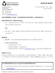 """Form F270-001-221 """"Civil Rights Complaint Form"""" - Washington (Chinese)"""