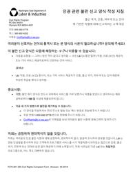 "Form F270-001-255 ""Civil Rights Complaint Form"" - Washington (Korean)"