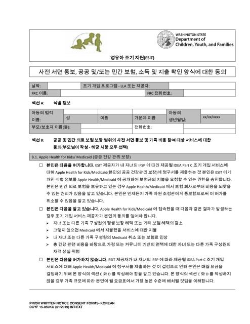 DCYF Form 15-059KO Printable Pdf
