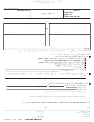 "Form MC20 ""Fee Waiver Request"" - Michigan (Arabic)"