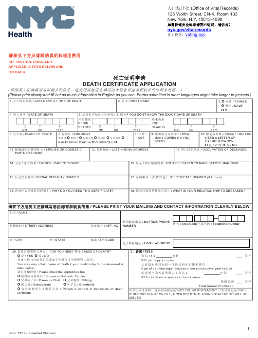 """""""Death Certificate Application"""" - New York City (English/Chinese Simplified) Download Pdf"""