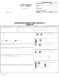 "Form PW4K ""Claim for Wage and/or Supplement Underpayment on a Public Work Project"" - New York (Korean)"