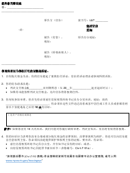 """""""Notice of Nonpayment Petition"""" - New York City (Chinese)"""