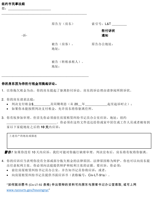 """""""Notice of Nonpayment Petition"""" - New York City (Chinese) Download Pdf"""