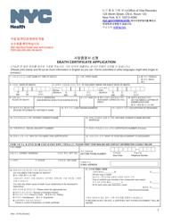 """Death Certificate Application"" - New York City (English/Korean)"