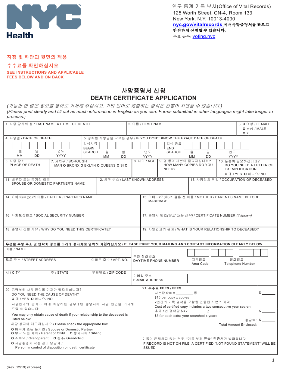 death certificate york pdf korean templateroller application template