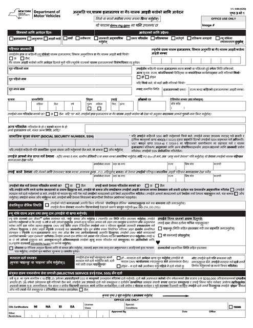 Form MV-44N Printable Pdf