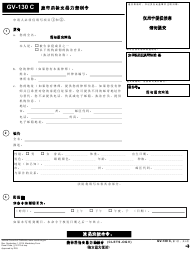 "Form GV-130 ""Pre-determined Bud Large Quantity Annual Report"" - California (Chinese)"