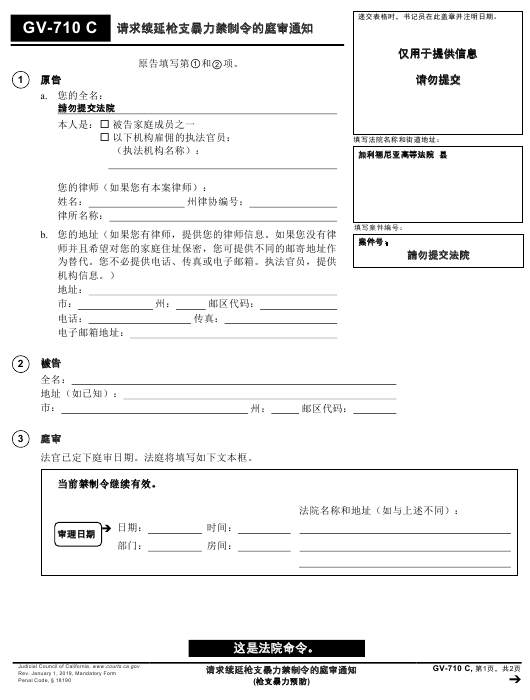 Form GV-710 C Printable Pdf