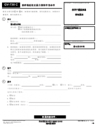 """Form GV-730 C """"Order on Request to Renew Firearms Restraining Order"""" - California (Chinese)"""