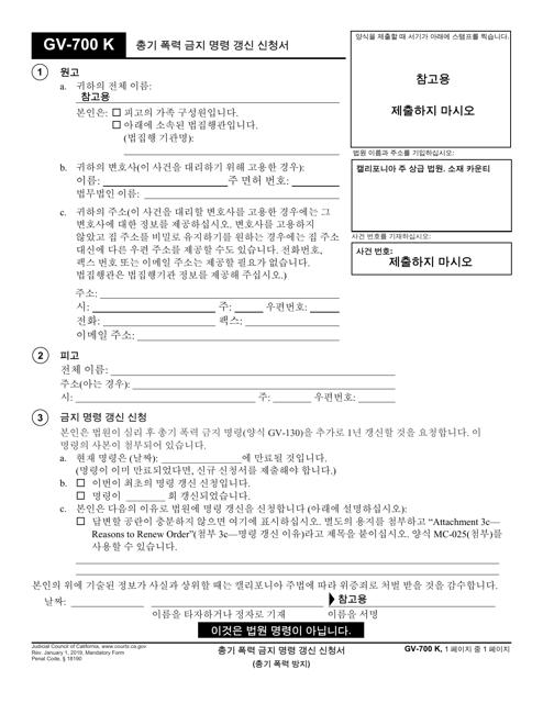 Form GV-700 K Printable Pdf