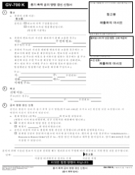 "Form GV-700 K ""Request to Renew Gun Violence Restraining Order"" - California (Korean)"