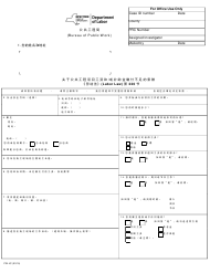 "Form PW4C ""Claim for Wage and/or Supplement Underpayment on a Public Work Project"" - New York (Chinese)"