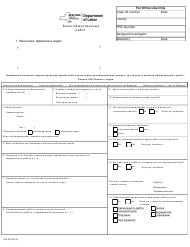 "Form PW4R ""Claim for Wage and/or Supplement Underpayment on a Public Work Project"" - New York (Russian)"