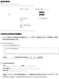 """""""Notice of Holdover Petition"""" - New York City (Chinese)"""