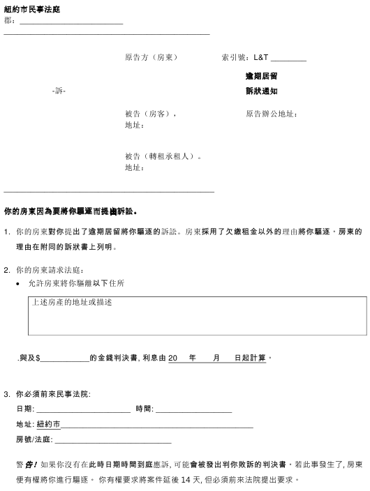 """""""Notice of Holdover Petition"""" - New York City (Chinese) Download Pdf"""