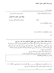 """""""Notice of Holdover Petition"""" - New York City (Urdu)"""