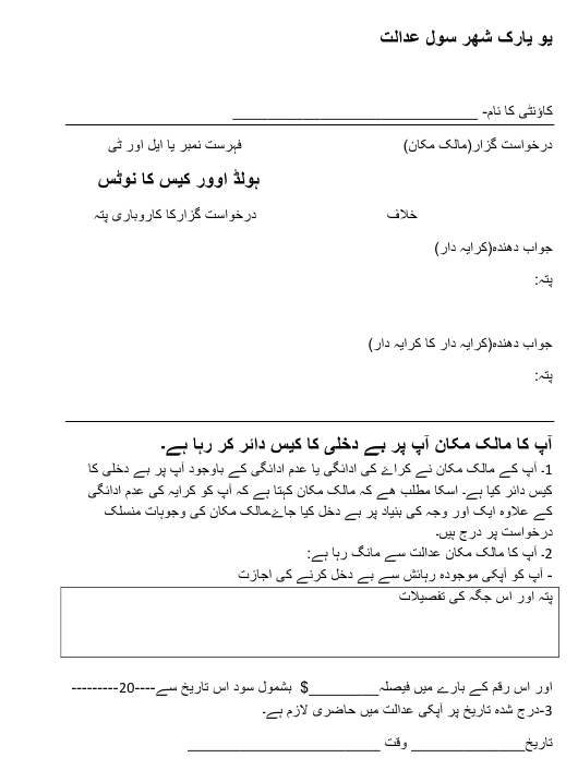 """""""Notice of Holdover Petition"""" - New York City (Urdu) Download Pdf"""