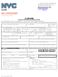 """""""Death Certificate Application"""" - New York City (English/Chinese)"""