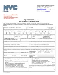 """Death Certificate Application"" - New York City (English/Bengali)"