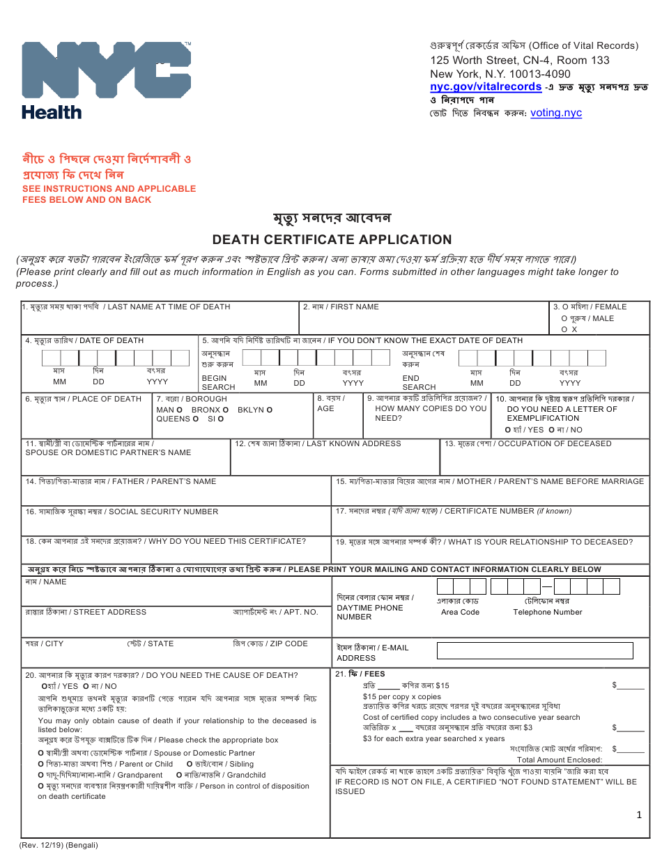 death certificate york application pdf templateroller template