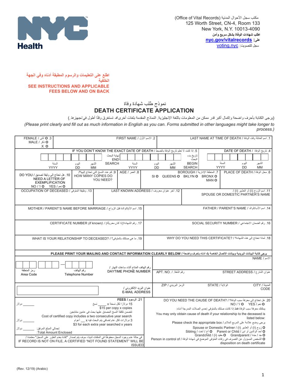 certificate death york application pdf templateroller printable template