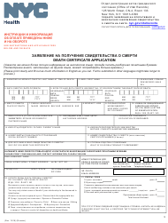 """""""Death Certificate Application"""" - New York City (English/Russian)"""