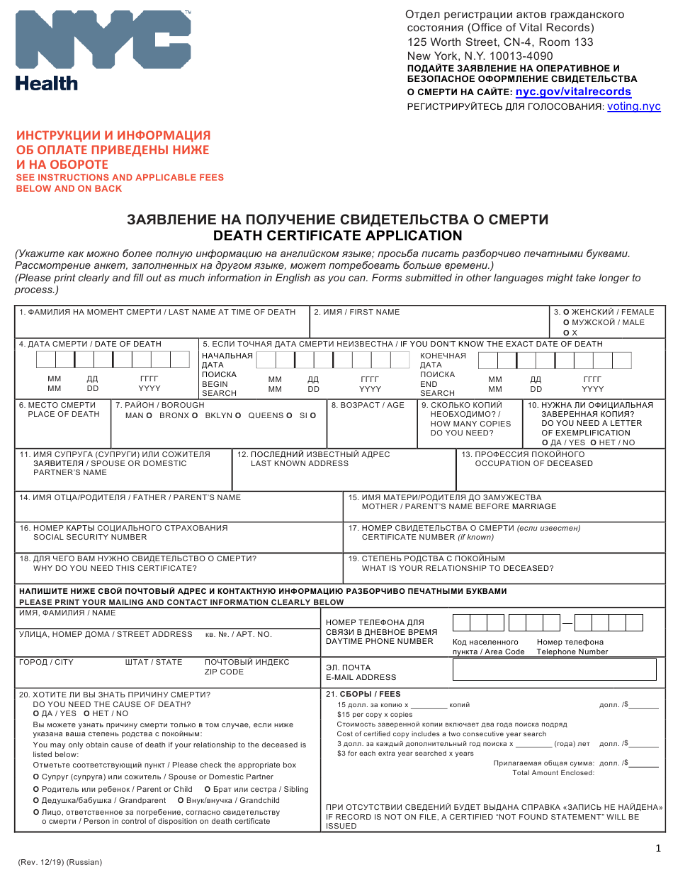 death certificate york application templateroller template