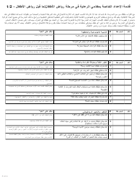 """Pre-k/Kindergarten Preparation Inventory for Caretakers"" - Pennsylvania (Arabic)"