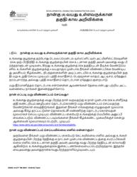 """DSHS Form 10-377 """"Notification of Age Four (4) Eligibility Expiration"""" - Washington (Tamil)"""