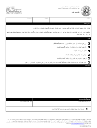 "Form MO500-3028 ""Notice of Action"" - Missouri (Arabic)"