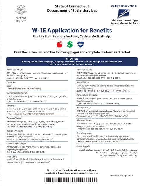 Form W-1E Printable Pdf