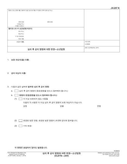 Form JV-257 K Printable Pdf