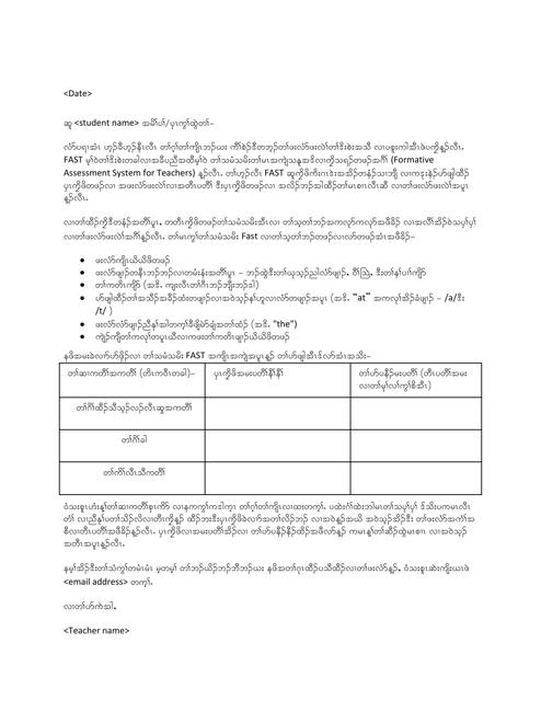 """Progress Report - Formative Assessment System for Teachers (Fast) - First Grade"" - Iowa (Karen) Download Pdf"