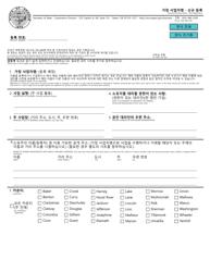 """""""Assumed Business Name - New Registration"""" - Oregon (English/Korean)"""